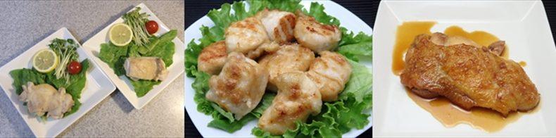 スチームグリルで作る鶏肉料理