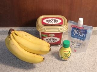 バナナヨーグルトアイス2
