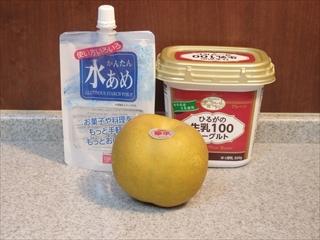 梨ヨーグルトアイス1