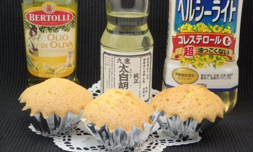 植物油使用のカップケーキ