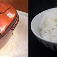 日立の圧力IH炊飯器RZ-H10BJで炊いたご飯